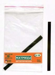 Матрицы металлические 35 мкм, длинна 10 см, 12 шт.