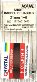 Пульпэкстракторы MANI Short Barbed Broaches 21 мм., 6 шт.