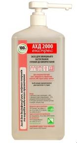 АХД 2000 Експрес (гігієнічна обробка рук та шкіри; дезинфекція виробів медичного призначення)
