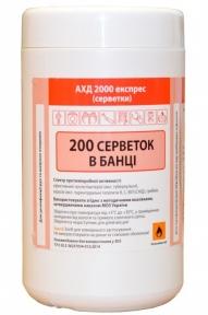 АХД 2000 Експрес серветки (обробка рук, ін'єкційного поля, поверхонь), 200 шт.
