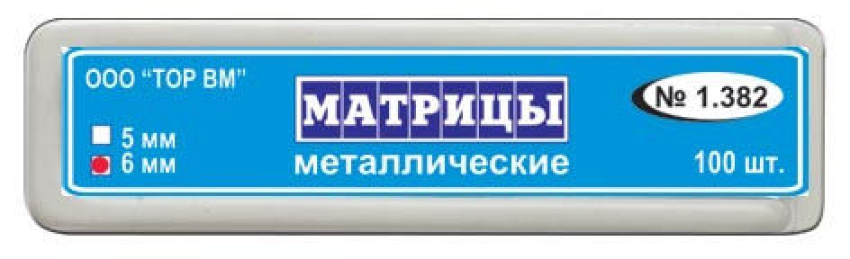 Полоски металлические сепарационные 100 шт., (1.382)