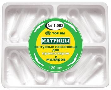 Матриці лавсанові контурні для молярів/премолярів (набір 120 шт.) (1.092)