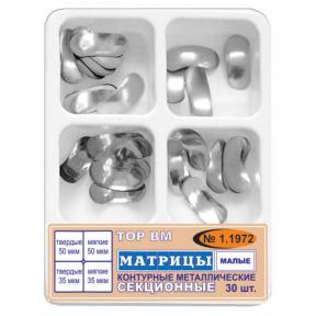 Матриці металеві секційні 4-х типів МАЛІ, набір 30 шт.ТОР (1.1972)