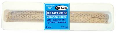 Пластини металеві для видалення зубного каменю 12 шт. (1.386)